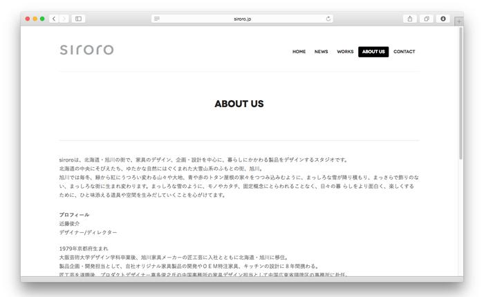 siroro_web2