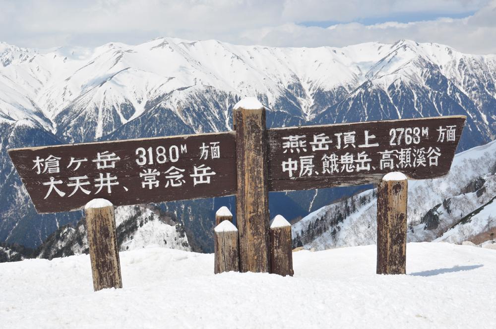 残雪の燕岳