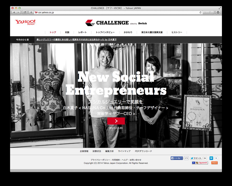 CHALLENGE [ヤフーのCSR] - Yahoo! JAPAN