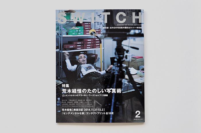 SWITCH Vol.33 No.2 荒木経惟のたのしい写真術