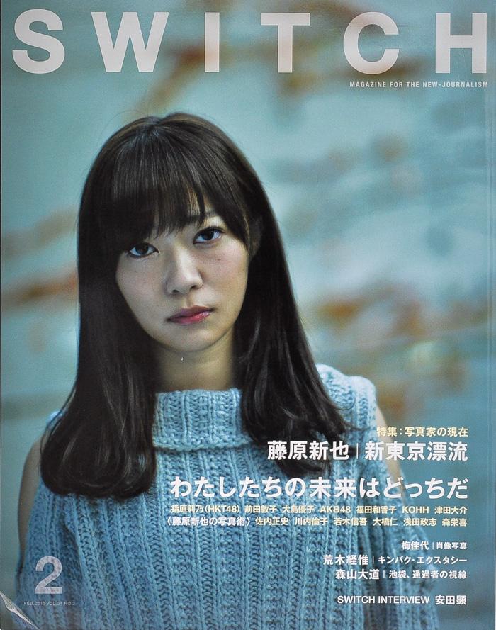 SWITCH Vol.34 No.2 藤原新也 新東京漂流