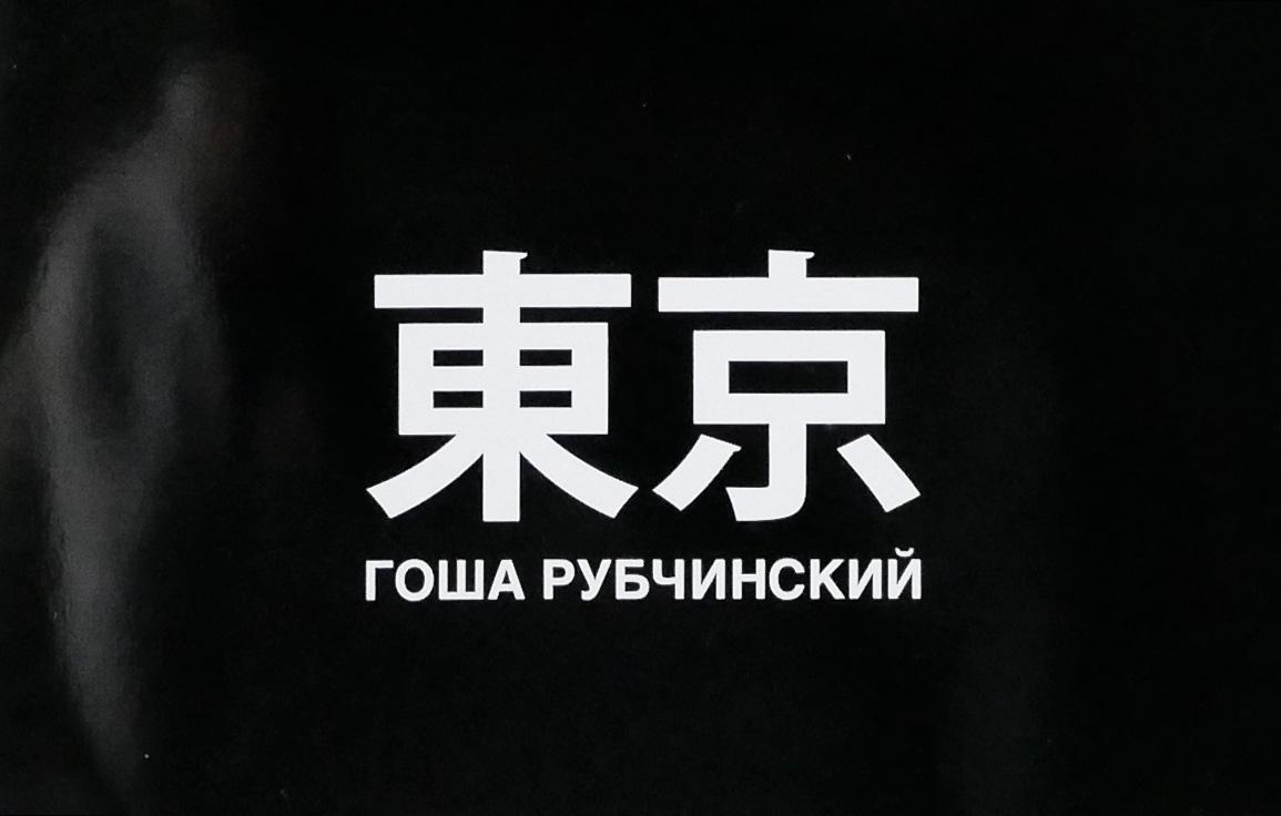 Gosha Rubchinskiy|東京