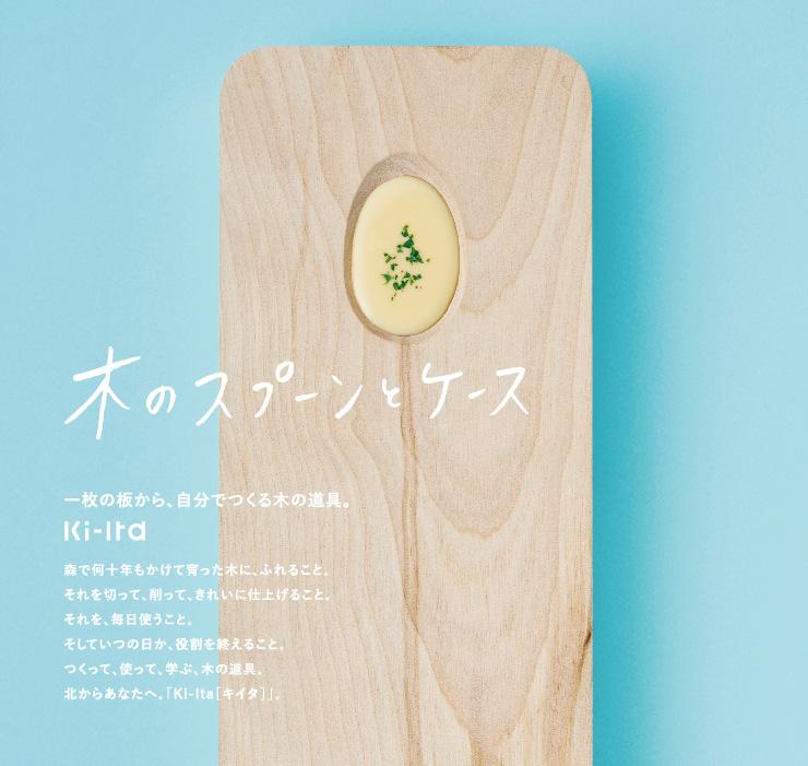 一枚の板から、自分でつくる木の道具。「Ki-Ita」