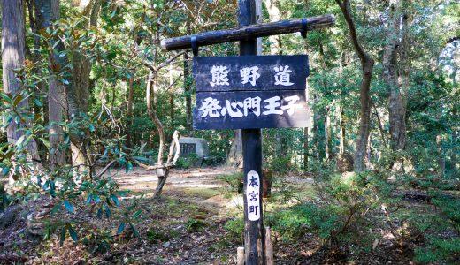 世界遺産・熊野古道 中辺路を歩く3泊4日の旅