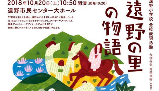 岩手県 遠野小学校|遠野の里の物語 2018