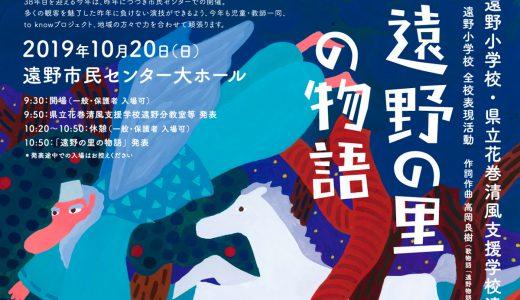 岩手県 遠野小学校|遠野の里の物語 2019