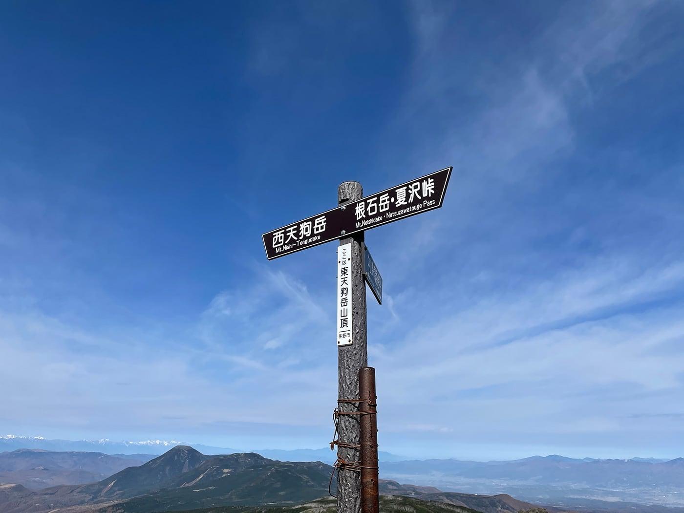1時間30分ぐらいで山頂に到着。夏山と違って正午近くになっても雲が少なく、南八ヶ岳の赤岳や硫黄岳もよく見える。 荒天時は恐怖感が強く、慎重に歩いた東天狗から根石岳の稜線も明るく、歩いているハイカーも多かった。